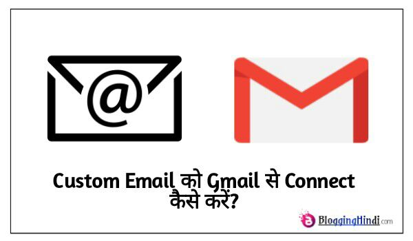 Custom Email Account Ko Gmail Account Se Connect Kaise Kare [Step by Step]
