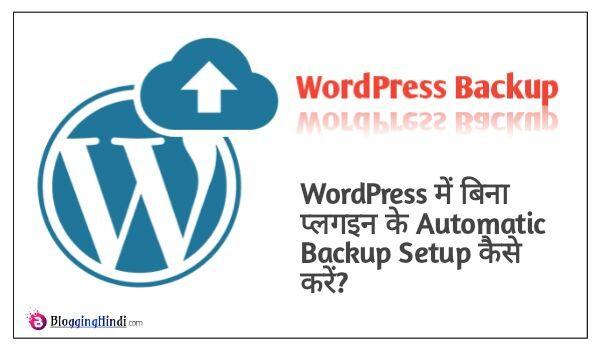 Bina Plugin Ke Automatically WordPress Backup Setup Kaise Kare
