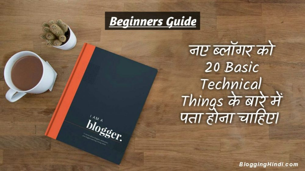 Beginner Blogger Ko 20 Technical Things Ke Bare Me Janna Chahiye