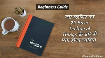 20 technical thing should to know a blogger