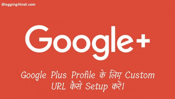 google plus profile me custom URL kaise setup kare
