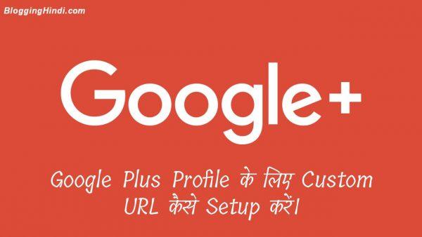 google plus profile me custom URL kaise setup kare