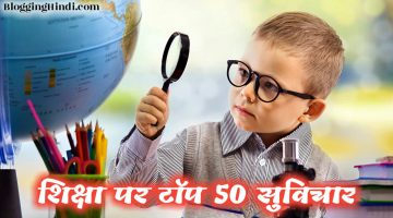 Education, Student Aur Teacher Se Jude 50 Quotes and Thoughts