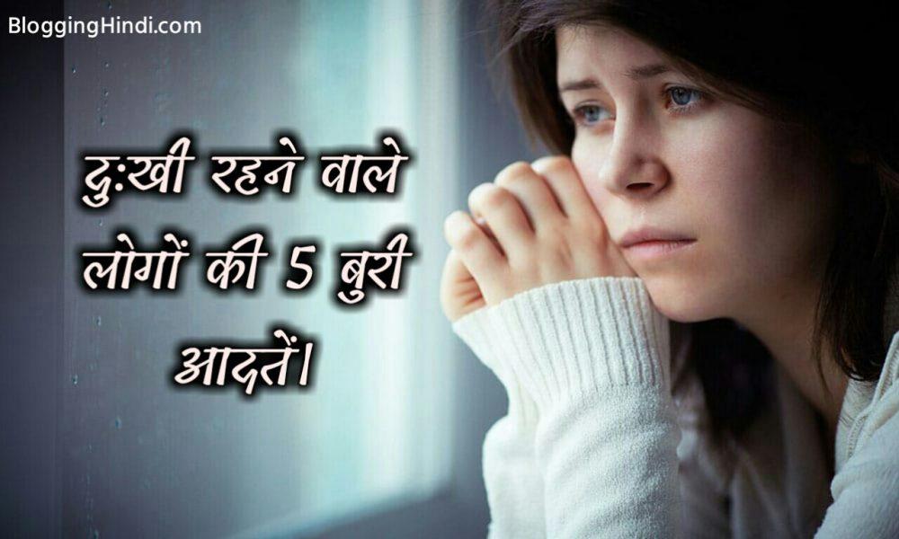 Khush Nahi Rahne Wale Logo Ki 5 Buri Aadte