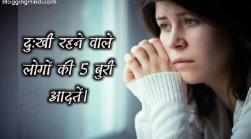 habits of unhappy said peoples khush nahi rane wale ke 5 buri aadat