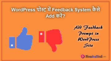 wordpress blog me feedback system kaise add kare