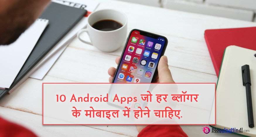 Bloggers Ke Liye 10 Jaruri Android Apps [Manage BLOG with Mobile]