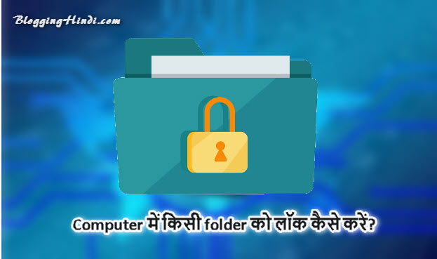 Computer Me Kisi Folder Ya File Me Password Lock Kaise Lagaye