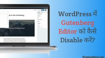 how to disable Gutenberg editor ko disable kaise kare wordpress