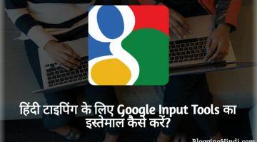 google input tool ki madd se hindi typing kaise kare. full process download