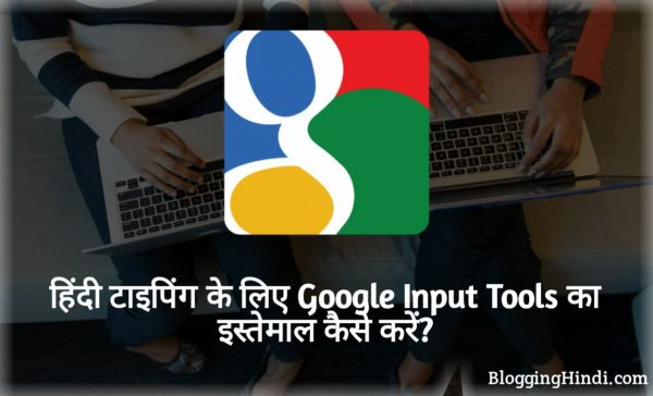 google input tool ki madd se hindi typing kaise kare. full process download