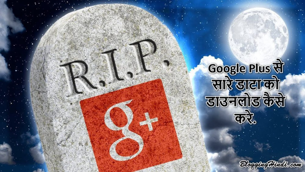 Google Plus Band Hone Se Pahle Sare Data Ko Download Kaise Kare