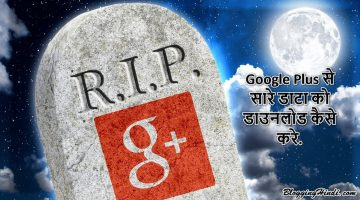 google plus data download kaise kare