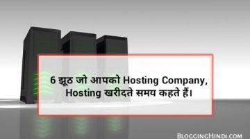 hosting company lies when buy hosting