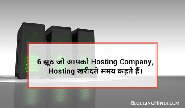 Hosting Company 6 Jhooth (Lie) Customers Ko Kahte Hai