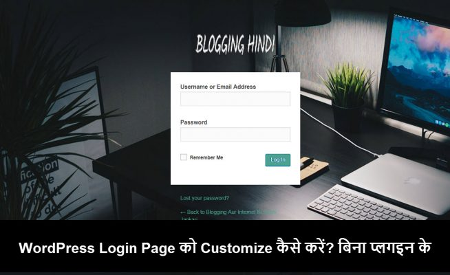 wordpress login page ko customize kaise kare