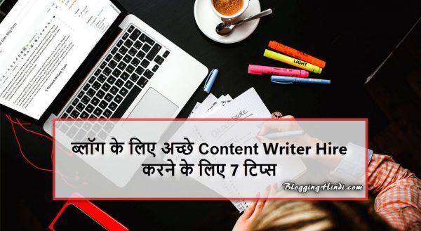 blog ke liye achha content writer kaise hire kare