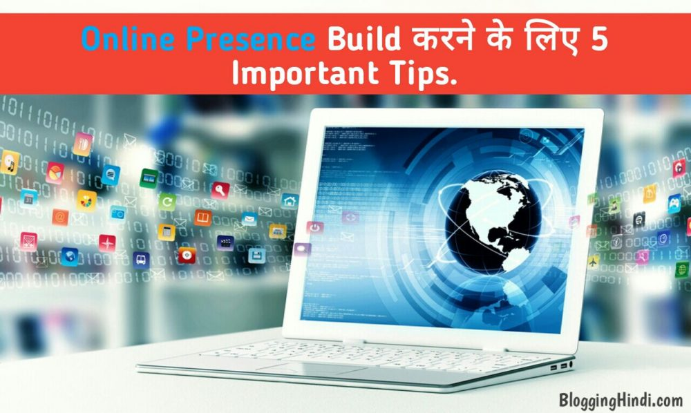 Apni Online Presence Build Karne Ke Liye 5 Bacis Tips