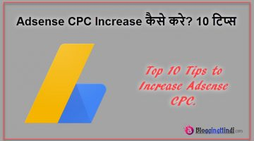 adsense cpc increase kaise kare earning badhane ke liye