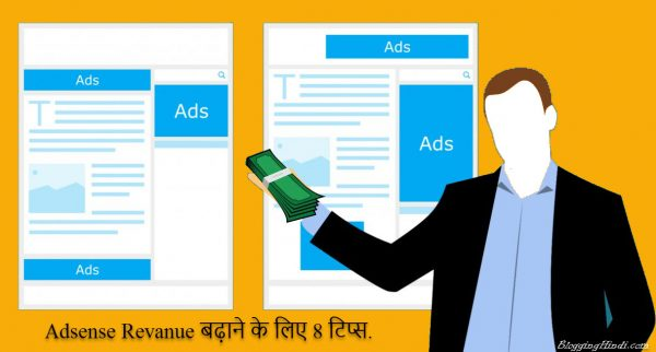 adsense earning increase kaise kare tips and tactics