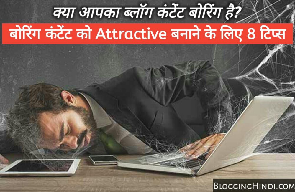 Boring Blog Content Ko Attractive Banane Ke Liye 8 Tips