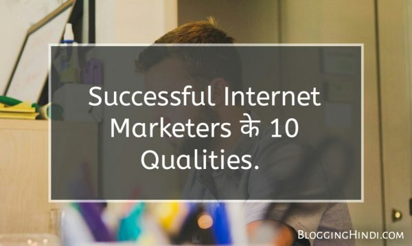 10 best qualiest of a successful internet marketer ke gun