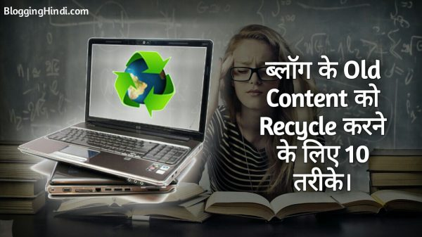 increased blog traffic and search ranking by recycling update old post articles content