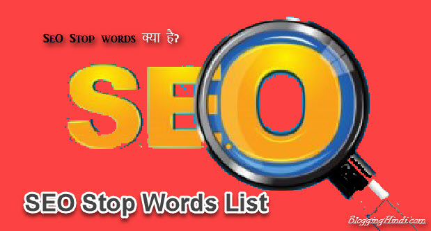 SEO Stop Words Kya Hote Hai? SEO Stop Words List
