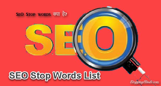 SEO Stop Words Kya Hote Hai? SEO Stop Words List