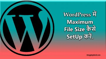 wordpress me maximum file upload limit increase kaise kare 4 tarike