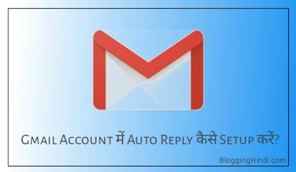 gmail me auto reply massage kaise set kare