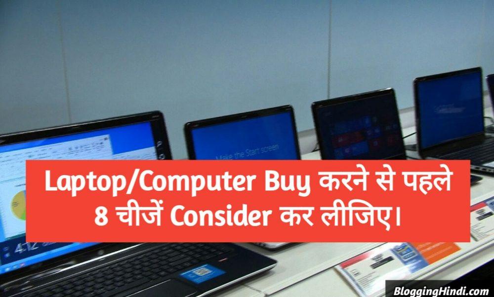 Laptop/Computer Buy Karne Se Pahle 8 Chije Consider Kar Lijiye