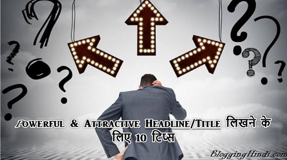 Catchy Aur Attractive Headline/Title Likhne Ke Liye 10 Best Tips
