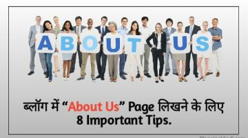 how to write perfect about us page kaise likhe 8 tips