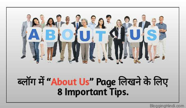 "Perfect ""About Us"" Page Likhne Ke Liye 8 Important Tips"