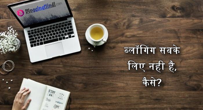 Blogging Sabhi Ke Liye Nahi Hai, Kaise?
