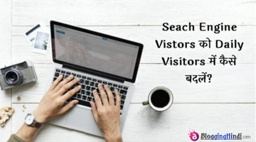 search engine visitors ko daily regular visitor me convert kaise kare