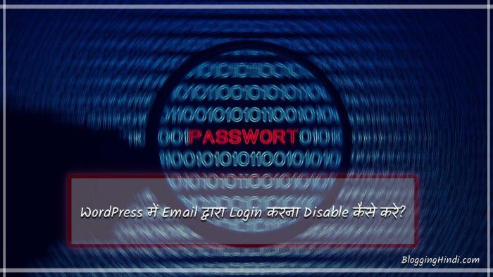 WordPress me email se login karna disble kaise kare