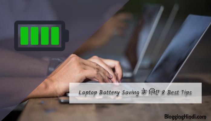 laptop battery saving karnbe ke liye 8 tips