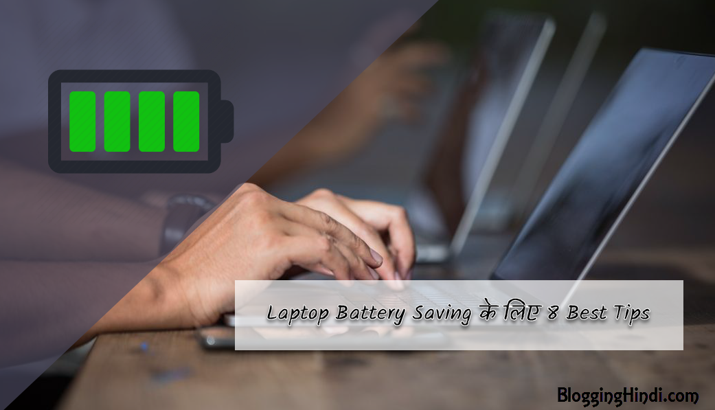 laptop battery saving karnbe ke liye 8 tips