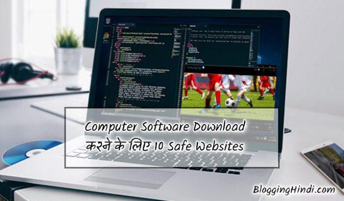 software download karne ke liye safest websites