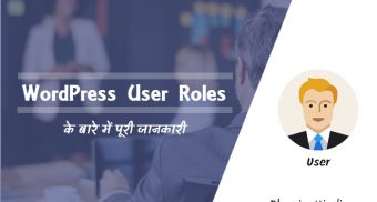 wordpress user roles ke bare me puri jankari