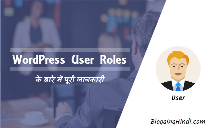 WordPress User Roles Ke Bare Me Puri Jankari [With Customization]