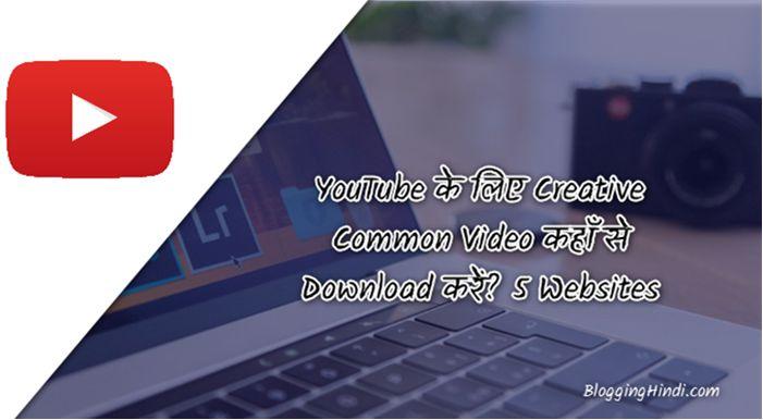 YouTube Ke Liye Creative Comoon Video Download Kaha Se Kare? Top 5 Websites