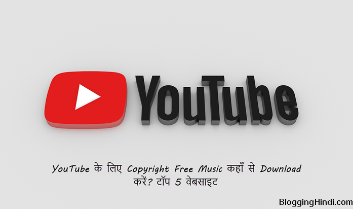 YouTube Ke Liye Copyright Free Music Download Kaha SE Kare? Top 5 Websites