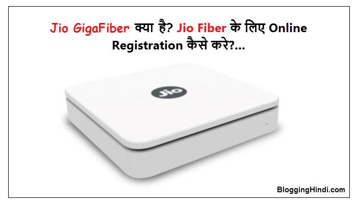 Jio GigaFiber Kya Hai? Jio Fiber Online Registration Kaise Kare?