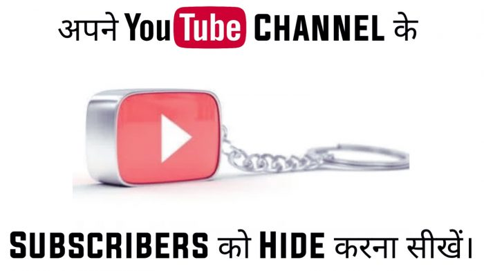 youtube channel me subscribers ko hide kaise kare