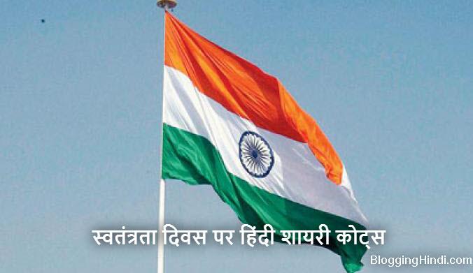 Independence day shayari in hindi | Independence day quotes in Hindi स्वतंत्रता दिवस की शायरी, कोट्स, स्टेटस, कविता (हिंदी में)