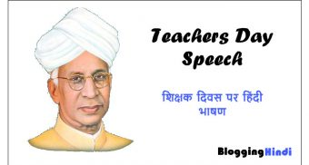 teachers day hindi speech