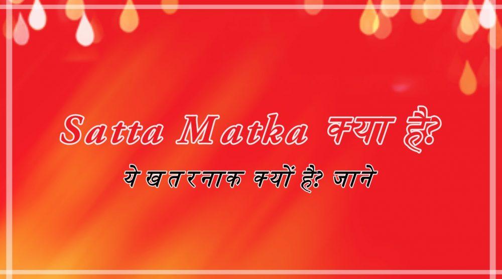 Satta Matka 2019: ये क्या है? Satta Matka Result क्या है? ये खतरनाक क्यों है?